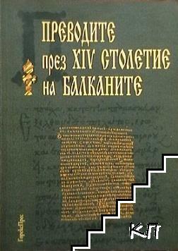 Преводите през XIV столетие на Балканите