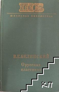 О русских классиках