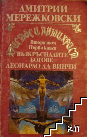 Христос и Антихрист. Том 2. Книга 1: Възкръсналите богове. Леонардо да Винчи