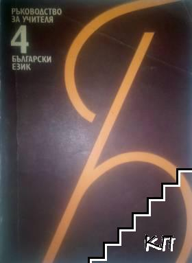 Български език. Ръководство за учителя за 4. клас
