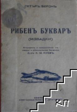 Рибенъ букваръ