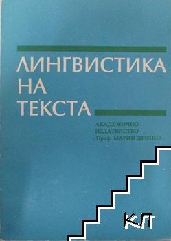 Лингвистика на текста