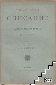 Периодическо списание на Българското книжовно дружество въ София. Кн. 61 / 1901