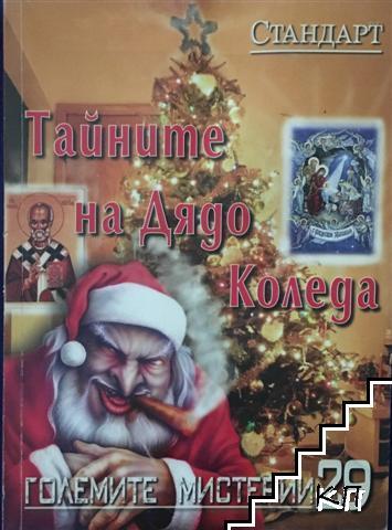 Тайните на Дядо Коледа