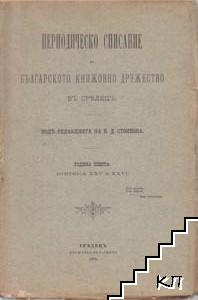 Периодическо списание на българското книжовно дружество въ Средецъ. Кн. 25-26 / 1888