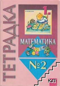 Тетрадка по математика № 2 за 1. клас