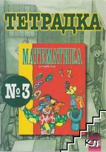 Тетрадка по математика № 3 за 1. клас