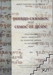 Псевдо-скимнос или Семос от Делос