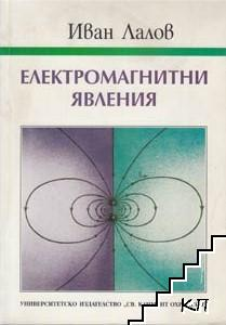 Електромагнитни явления