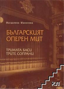 Българският оперен мит