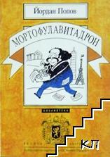 Мортофулавитадрон
