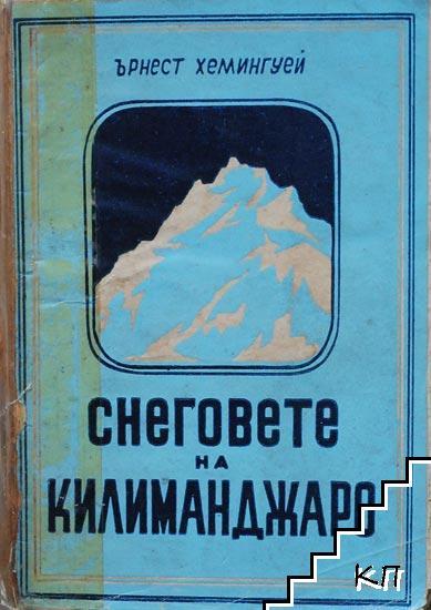 Снеговете на Килиманджаро