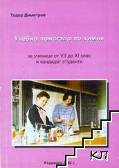 Учебно помагало по химия за 7.-9. клас и кандидат-студенти