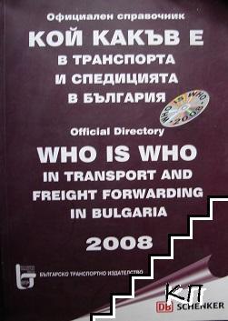 Кой какъв е в транспорта и спедицията в България
