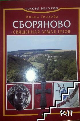 Сборяново. Священная земля гетов