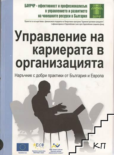Управление на кариерата в организацията