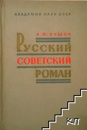 Русский советский роман