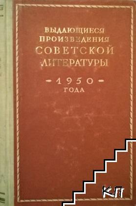 Выдающиеся произведения литературы 1950 года