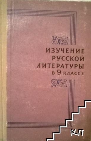 Изучение русской литературы в 9. классе