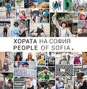 Хората на София - фотоалбум / People of Sofia - photo album