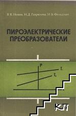Пироэлектрические преобразователи