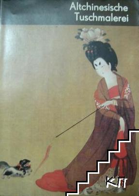 Altchinesische Tuschmalerei