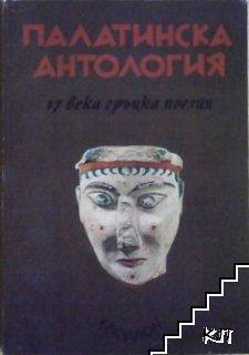 Палатинска антология