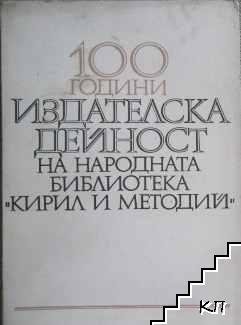 "100 години издателска дейност на Народната библиотека ""Кирил и Методий"""