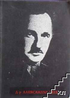 Д-р Александър Пеев-Боевой. Указател на литература и архивни документи