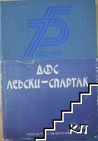 """75 години ДФС """"Левски-Спартак"""""""
