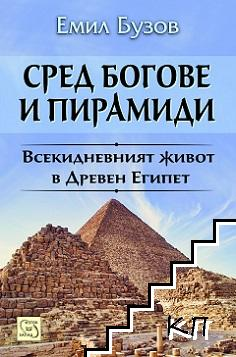 Сред богове и пирамиди