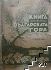 Книга за българската гора