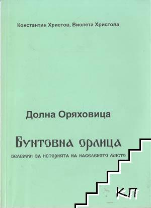 Долня Оряховица - бунтовна орлица