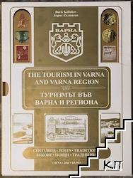 Туризмът във Варна и региона / The Tourism in Varna and Varna Region