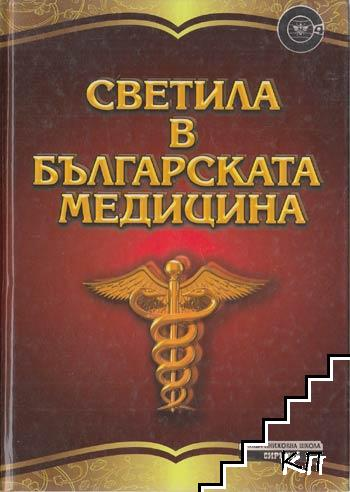 Светила в българската медицина