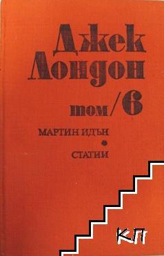 Съчинения в шест тома. Том 6: Мартин Идън. Статии