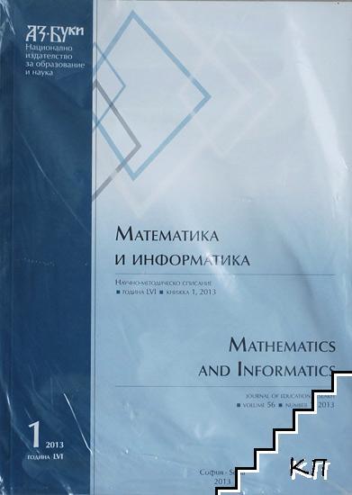 Математика и информатика. Бр. 1-6 / 2013