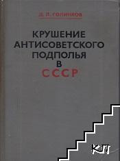 Крушение антисоветского подполья в СССР
