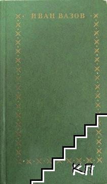 Избранное в двух томах. Том 1-2
