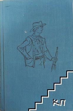 Избрани произведения в десет тома. Том 4: Сияйна зора. Майкъл, братът на Джери