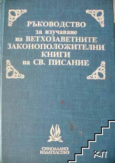 Ръководство за изучаване на вехтозаветните законоположителни книги на Св. Писание