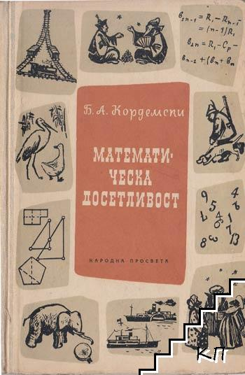 Математическа досетливост - Б. А. Кордемски