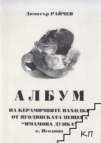 """Албум на керамичните находки от Ягодинската пещера """"Имамова дупка"""", с. Ягодина"""