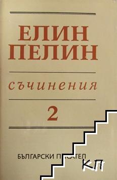 Съчинения в шест тома. Том 2: Съчинения