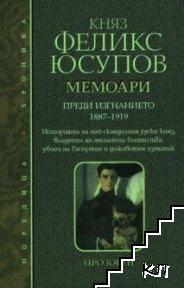 Мемоари. Том 1: Преди изгнанието 1887-1919