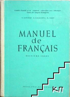 Manuel de Français: Deuxième année