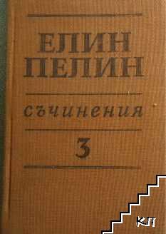 Съчинения в шест тома. Том 3
