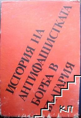 История на антифашистката борба в България. Том 1-2