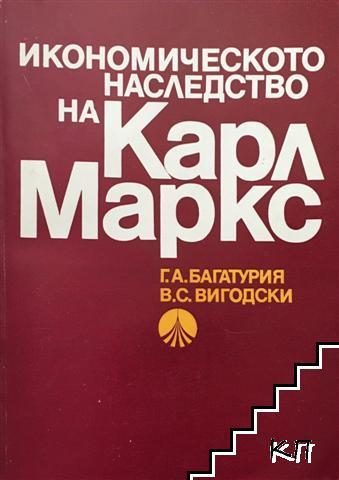 Икономическото наследство на Карл Маркс
