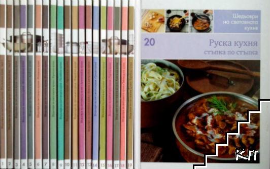 Шедьоври на световната кухня. Книга 1-20